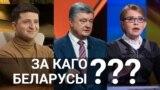 Belarus – Teaser for video vox Ukraine elections