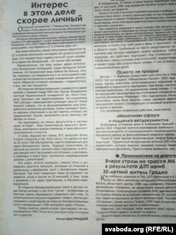 Здымак паласы з публікацыяй Быстрыцкага