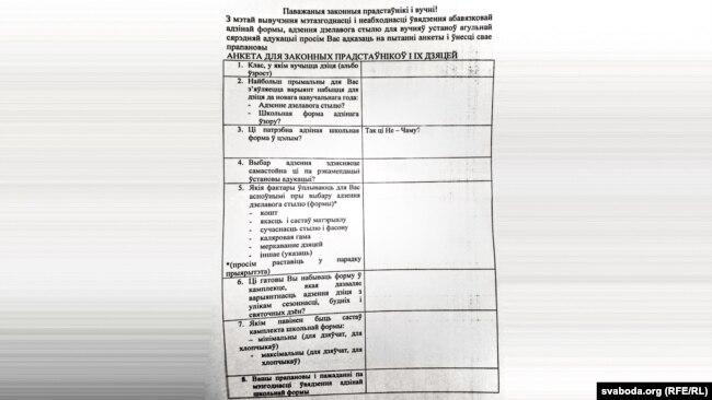 Такія анкеты раздаюць бацькам у беларускіх школах