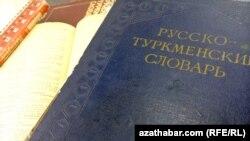 Türkmen sözlükleriniň aglabasy sowet döwründe çap edildi.