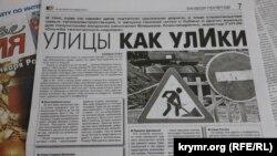 «Крымское время». Статья «Улицы как улики»