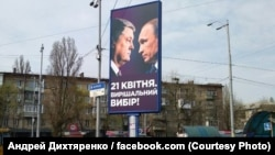 Агитационный плакат Петра Порошенко с изображением Владимира Путина, Киев, 9 апреля 2019 год