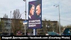 Агітаційний плакат Петра Порошенка із зображенням Володимира Путіна, Київ, 9 квітня 2019 року