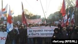 Участники акции «За доступную медицину» в Москве