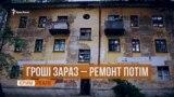 Кримчани не платять за капремонт | «Крим.Реалії»