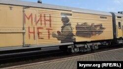 Российская железнодорожная передвижная военная выставка «Сирийский перелом» в Керчи