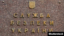 """Ukraine – Table with the words """"the Security Service of Ukraine"""" on the front of the head office. Kyiv, 17Sep2015"""