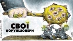 Популизм и коррупция в украинской политике | Радио Крым.Реалии