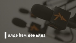 Азатлык радиосына – 60 (2)
