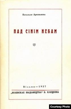 """Першая кніга паэткі """"Пад сінім небам"""". 1927 г."""