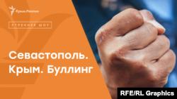 Севастополь. Крым. Буллинг: «Поясни за шмот» | Радио Крым.Реалии