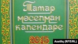 2015 ел өчен татар мөселман календаре