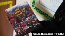 Учебник удегейского языка