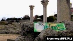 Купюра номиналом 200 рублей на фоне «Херсонеса Таврического»