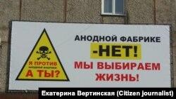 Протест против анодной фабрики