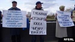 Чаллының милли активистлары Тукай көнендә үткәргән каршылык чарасы
