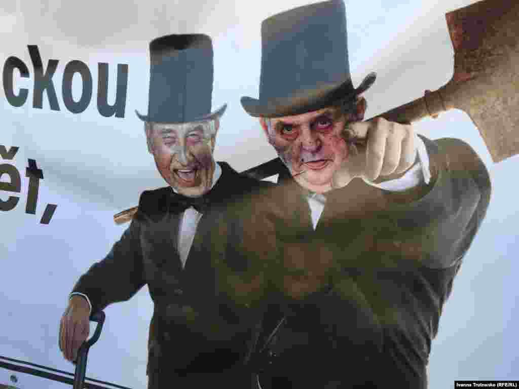Сатиричний плакат із зображенням президента Мілоша Земана і прем'єра Андрея Бабіша