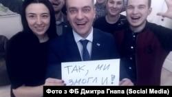 Дмитро Гпан, Сила Людей