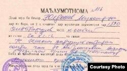 Справка врача свидетельствует, что Юлдошев находится на медицинском учете