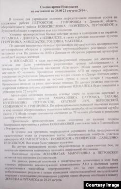 """Такими сводками руководствовались авторы """"Вестей"""", готовившие новости об Украине"""