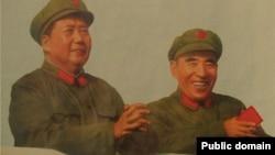 """Линь Бяо (справа) и Мао Цзэдун. Официальный китайский плакат времен """"Культурной революции"""" и """"Большого скачка"""""""