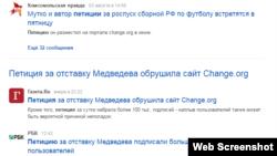 """Сюжет сервиса """"Яндекс.Новости"""" о петиции за отставку премьер-министра России Дмитрия Медведева"""