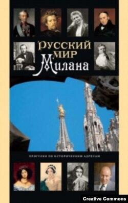Михаил Талалай. ''Русский мир Милана''