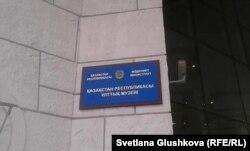 Табличка перед входом в Национальный музей Казахстана в день открытия. Астана, 2 июля 2014 года.