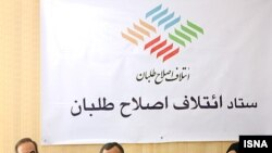 مرتضی حاجی (چپ) و عبدالله ناصری (وسط) سخنگویان ائتلاف اصلاح طلبان در کنفرانس مطبوعاتی روز جمعه