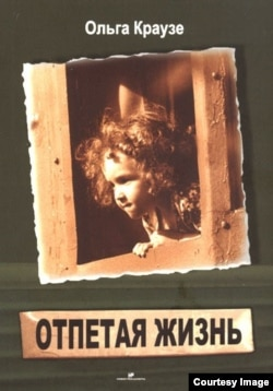 Книга воспоминаний Ольги Краузе