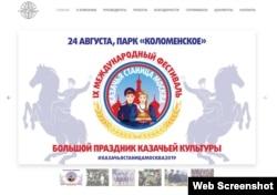"Анонс фестиваля на сайте ""Культпрогресса"""