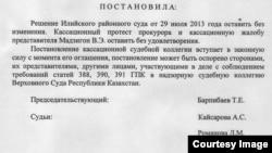 Жоғарғы соттың сайтындағы «Ресей азаматы, миссионер Софроний Қазақстаннан шығарыу» жайлы құжат. 4 қазан 2013 жыл.