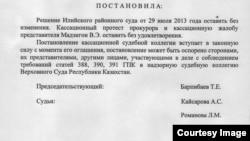 Фрагмент «постановления» на сайте Верховного суда. В тексте говорится, что отец Софроний подлежит депортации из Казахстана. 4 октября 2013 года.