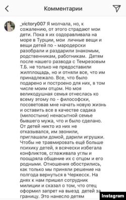 Бывшая жена брата главы Карачаево-Черкесии жалуется в инстаграме