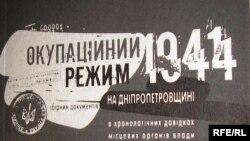 Збірка «Окупаційний режим на Дніпропетровщині»