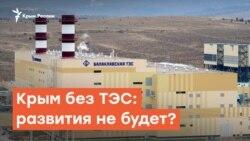 Крым без ТЭС: развития не будет? | Радио Крым.Реалии