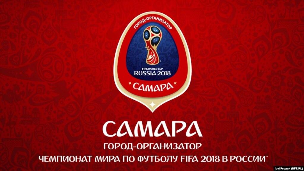 Чемпионат Мира По Футболу 2018 Год Самара