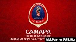 Эмблема игр ЧМ 2018 в Самаре