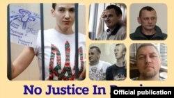 Плакат Міністерства закордонних справ України «Українці – політичні в'язні в Росії»