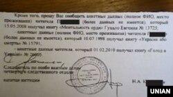 Запрос, полученный сотрудниками Украинской библиотеки в Москве, фото УНИАН