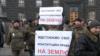 Українські ветерани вимагають спростити механізм виділення їм землі. Київ, 10 січня 2018 року