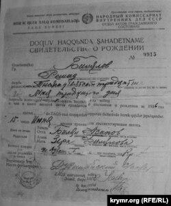 Свідоцтво про народження Решада Білялова