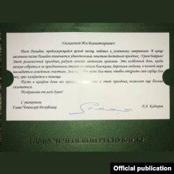 Кадыров поздравил муфтия Ингушетии Ису Хамхоева с праздником Ураза-байрам