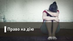 Право на дію | Як в Україні протидіють домашньому насильству?