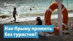 Как Крыму прожить без туристов? | Крымский вечер