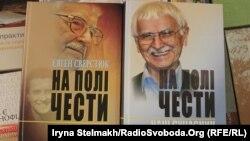 Двотомне видання присвячене Євгену Сверстюку