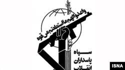 Иран ислам революциясы сақшылары корпусының белгісі.