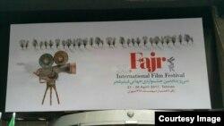 Тегеранда өтіп жатқан халықаралық «Фаджр» кинофестивалінің афишасы. Тегеран, 2017 жылдың сәуірі.