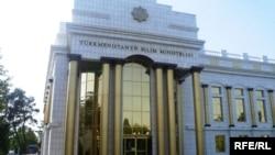 Министерство Образования Туркменистана