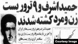 حمید اشرف، یکی از رهبران چریک های فدایی خلق